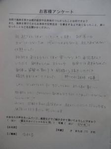 Y.T様50歳代(会社員)