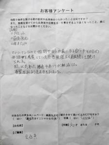 K.K様 40代(会社員)